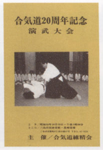 AIKIDO RENSEIKAI 20th ANNIVERSARY DEMONSTRATION