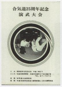 合気道練精会25周年記念演武大会