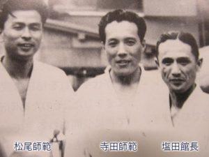 左から松尾師範、寺田師範、塩田館長